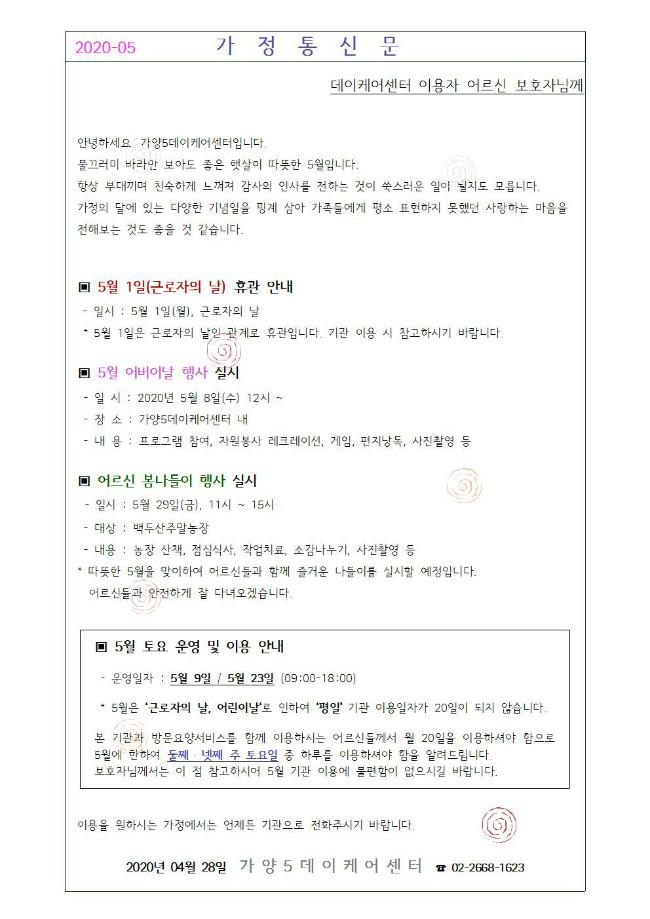 가정통신문(5월)-게시용001.jpg