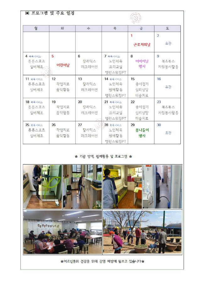 가정통신문(5월)-게시용002.jpg