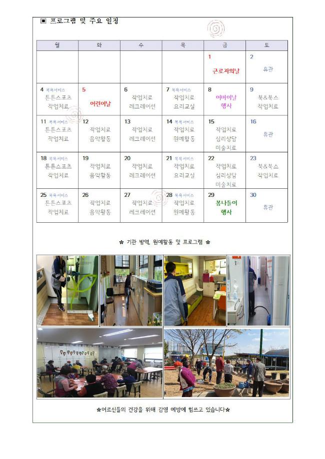 가정통신문(5월)모니터링002.jpg