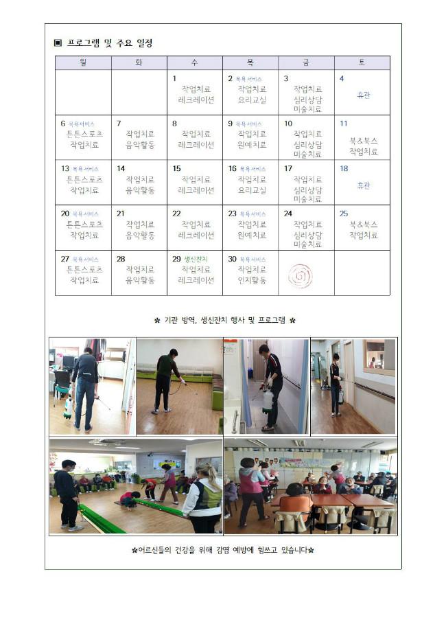 가정통신문(4월)모니터링002.jpg