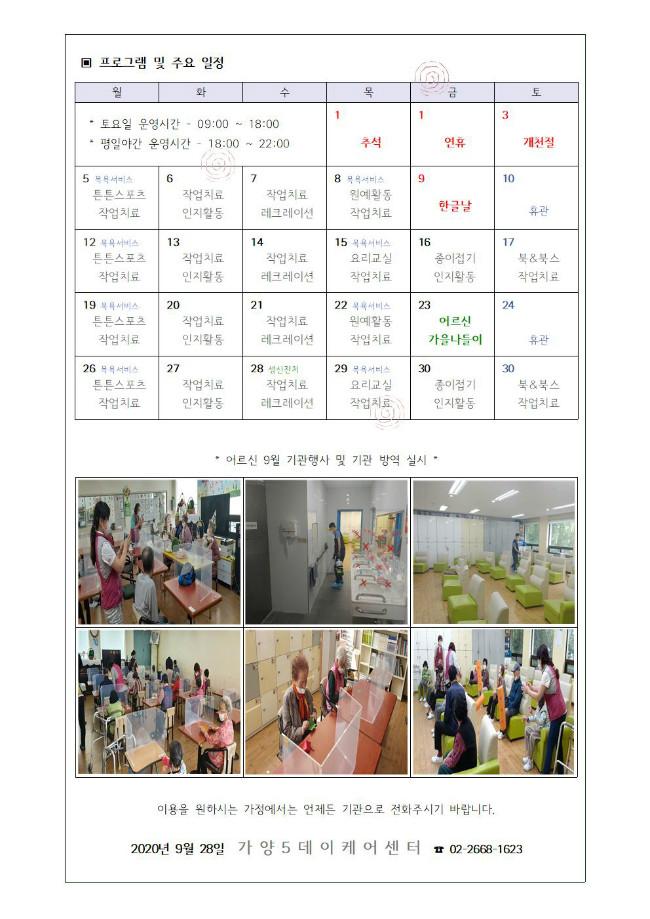 가정통신문(10월)002.jpg